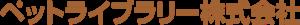 ペットライブラリー株式会社