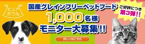 ピュアボウル1,000名様モニター募集!