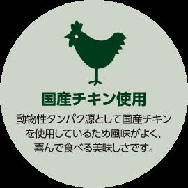 国産チキン使用