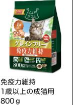 避妊・去勢後の適正体重維持 1歳以上の成猫用 800g