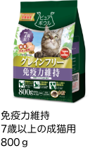 健康維持によるエイジングケア 7歳以上の成猫用 800g