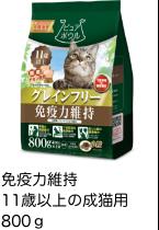 腎臓の健康維持 11歳以上の成猫用 800g